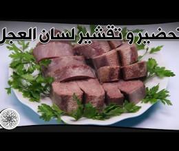 Comment préparer et peler la langue de veau