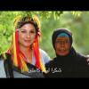 Ch'hiwat Bladi : Kalaat M'Gouna
