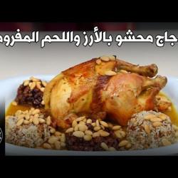 دجاج محشو بالأرز واللحم المفروم