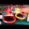 Mélasse de grenade / Amaghous