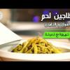 شهيوة مع شميشة : طاجين لحم العجل بالفول و الحامض المصير