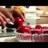 الطماطم المعسلة