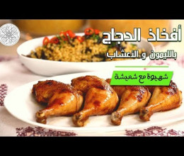 شهيوة مع شميشة : أفخاذ الدجاج محشوة بالليمون المصبر و الأعشاب