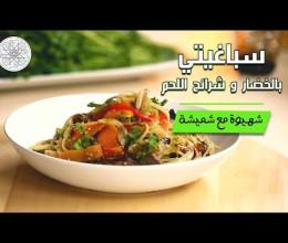 شهيوة مع شميشة : سباغيتي بالخضار و شرائح اللحم بنكهة آسيوية