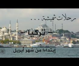 Les voyages de Choumicha ... Turquie