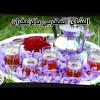 الشاي المغربي بالزعفران