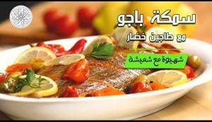 شهيوة مع شميشة : سمكة باجو في الفرن مع طاجين خضار مشكلة