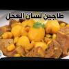 Langue de veau aux petites pommes de terre