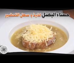 حساء البصل لذيذ وسهل التحضير