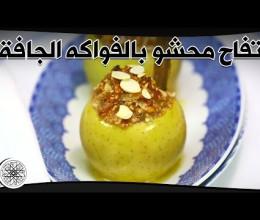 Pommes farcies aux fruits secs