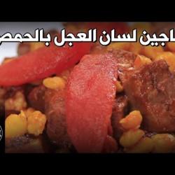 Langue de veau aux pois chiches