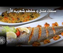 وصفة سهلة وناجحة لتحضير سمك متبل في الفرن وسلطة شعرية الأرز بفواكه البحر