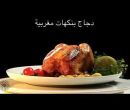 دجاج بنكهات مغربية